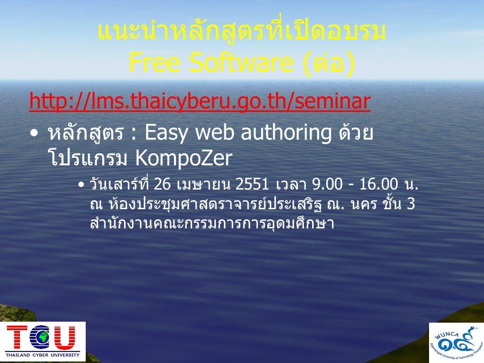 แนะนำหลักสูตรที่เปิดอบรม Free Software (ต่อ) http://lms.thaicyberu.go.th/seminar •หลักสูตร : Easy web authoring ด้วย โปรแกรม KompoZer •วันเสาร์ที่ 26