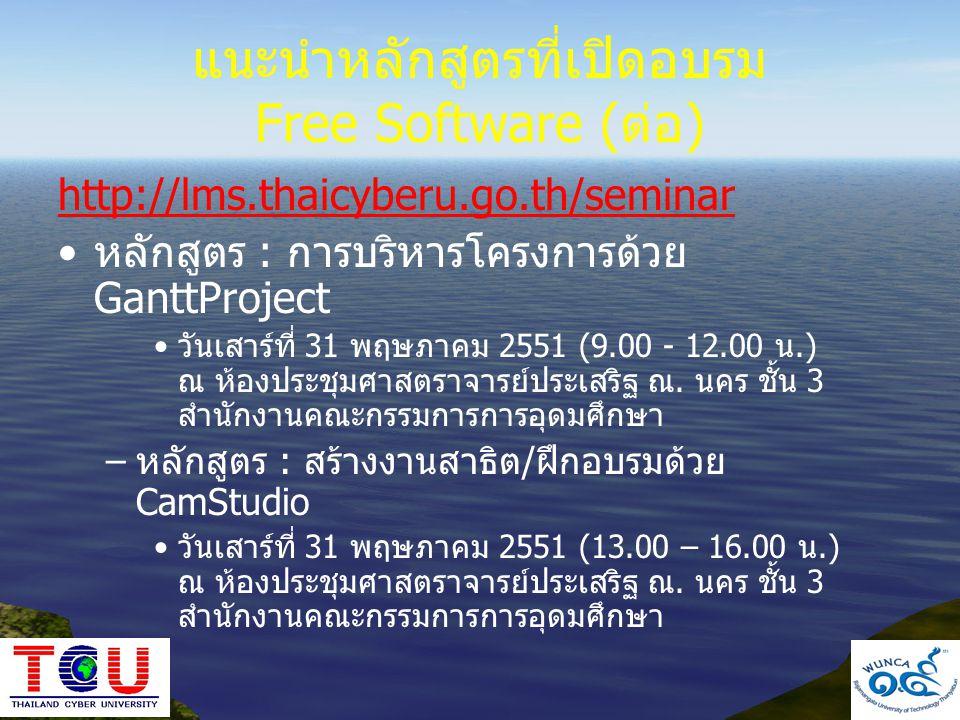 แนะนำหลักสูตรที่เปิดอบรม Free Software (ต่อ) http://lms.thaicyberu.go.th/seminar •หลักสูตร : การบริหารโครงการด้วย GanttProject •วันเสาร์ที่ 31 พฤษภาคม