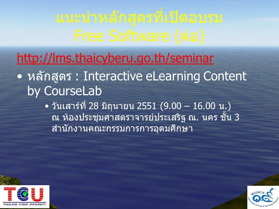 แนะนำหลักสูตรที่เปิดอบรม Free Software (ต่อ) http://lms.thaicyberu.go.th/seminar •หลักสูตร : Interactive eLearning Content by CourseLab •วันเสาร์ที่ 2