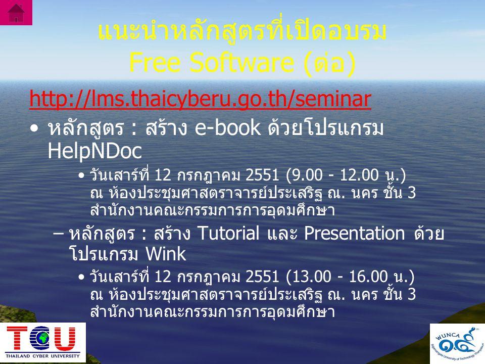 แนะนำหลักสูตรที่เปิดอบรม Free Software (ต่อ) http://lms.thaicyberu.go.th/seminar •หลักสูตร : สร้าง e-book ด้วยโปรแกรม HelpNDoc •วันเสาร์ที่ 12 กรกฎาคม