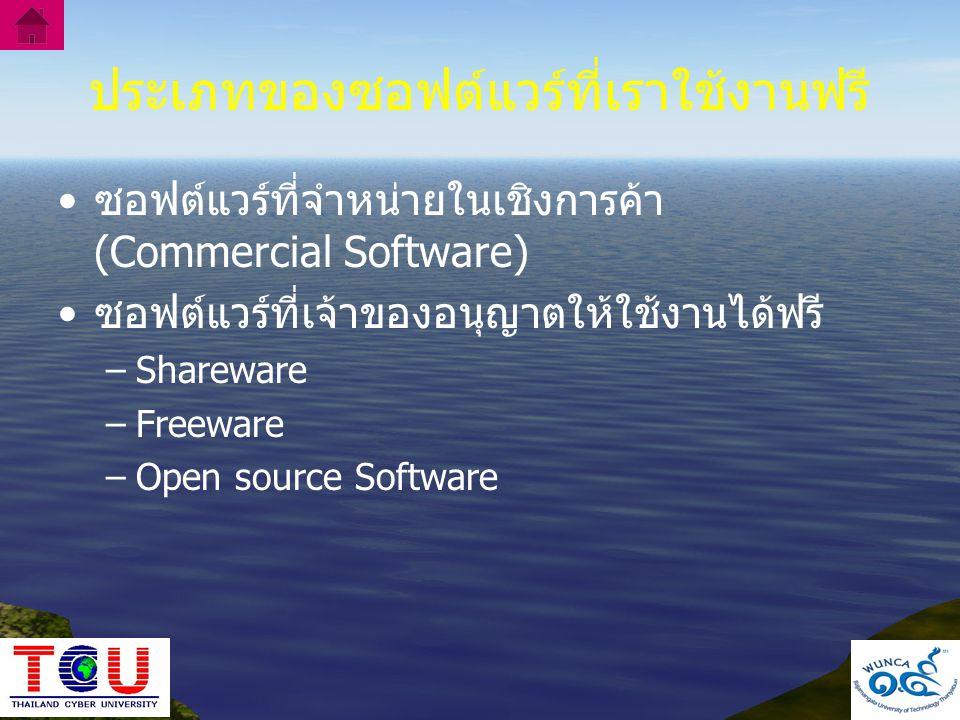 ประเภทของซอฟต์แวร์ที่เราใช้งานฟรี •ซอฟต์แวร์ที่จำหน่ายในเชิงการค้า (Commercial Software) •ซอฟต์แวร์ที่เจ้าของอนุญาตให้ใช้งานได้ฟรี –Shareware –Freewar