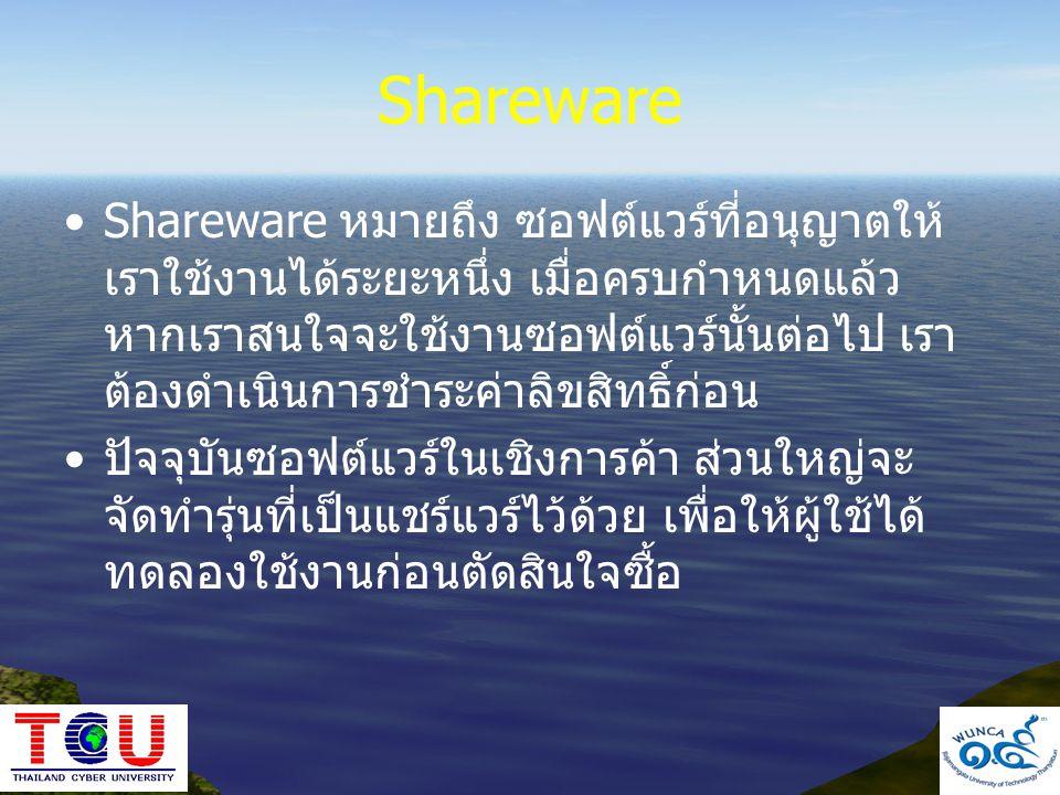 Shareware •Shareware หมายถึง ซอฟต์แวร์ที่อนุญาตให้ เราใช้งานได้ระยะหนึ่ง เมื่อครบกำหนดแล้ว หากเราสนใจจะใช้งานซอฟต์แวร์นั้นต่อไป เรา ต้องดำเนินการชำระค
