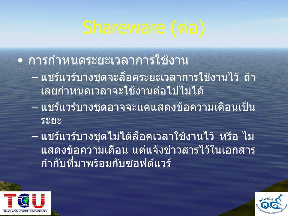 แนะนำหลักสูตรที่เปิดอบรม Free Software (ต่อ) http://lms.thaicyberu.go.th/seminar •หลักสูตร : Interactive eLearning Content by CourseLab •วันเสาร์ที่ 28 มิถุนายน 2551 (9.00 – 16.00 น.) ณ ห้องประชุมศาสตราจารย์ประเสริฐ ณ.