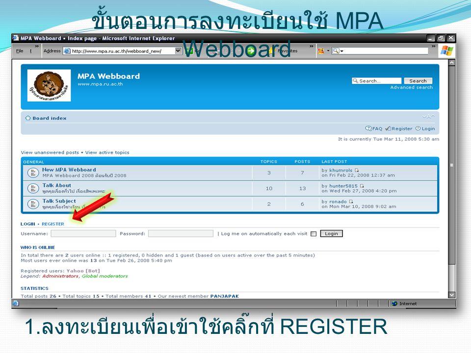1. ลงทะเบียนเพื่อเข้าใช้คลิ๊กที่ REGISTER ขั้นตอนการลงทะเบียนใช้ MPA Webboard