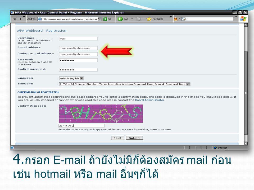 4. กรอก E-mail ถ้ายังไม่มีก็ต้องสมัคร mail ก่อน เช่น hotmail หรือ mail อื่นๆก็ได้