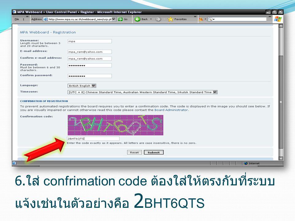 6. ใส่ confrimation code ต้องใส่ให้ตรงกับที่ระบบ แจ้งเช่นในตัวอย่างคือ 2 BHT6QTS