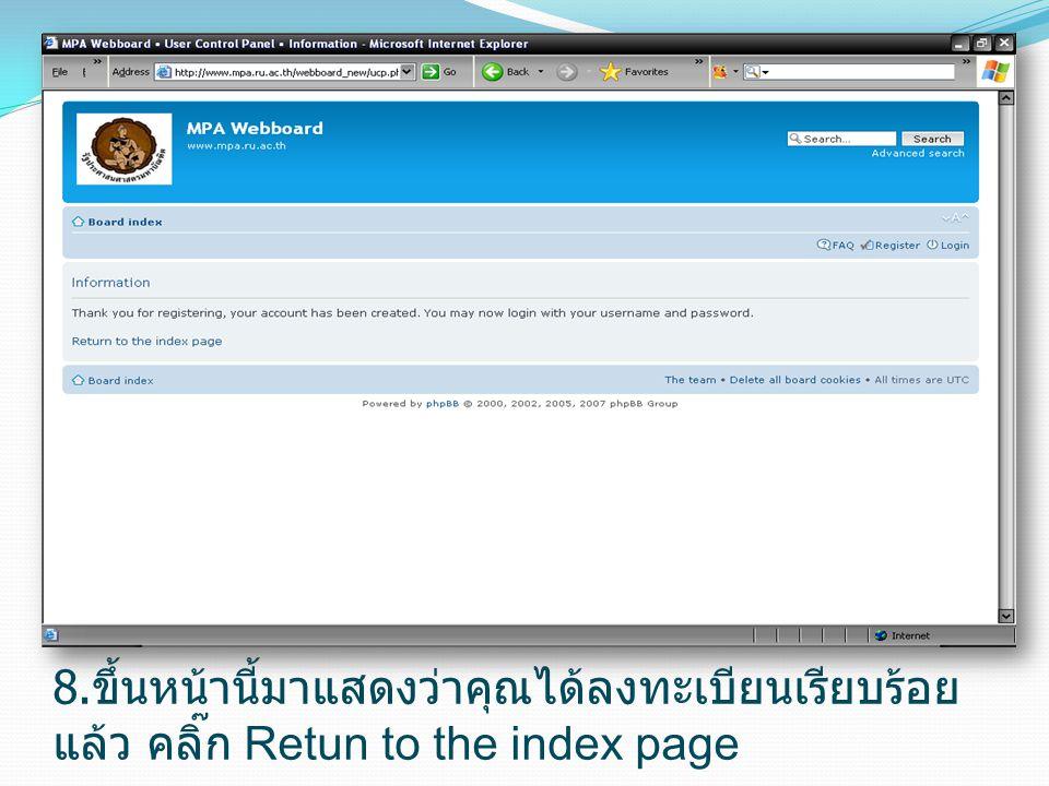 8. ขึ้นหน้านี้มาแสดงว่าคุณได้ลงทะเบียนเรียบร้อย แล้ว คลิ๊ก Retun to the index page