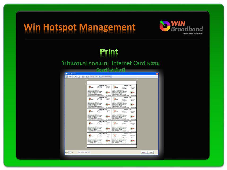 โปรแกรมจะออกแบบ Internet Card พร้อม พิมพ์ได้ทันที