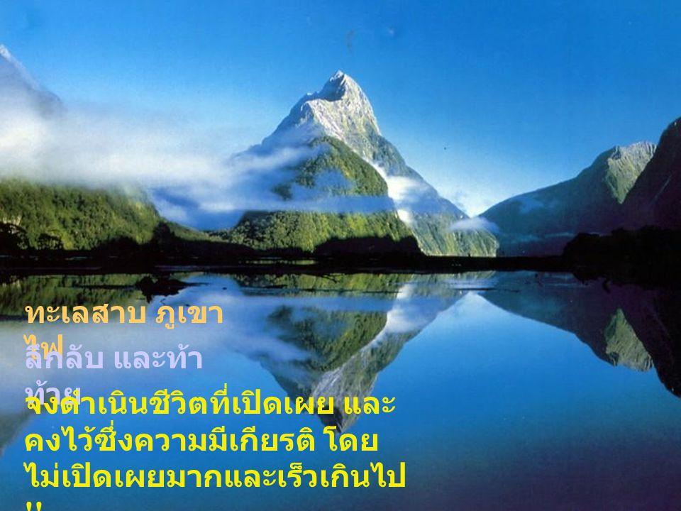 ทะเลสาบ ภูเขา ไฟ ลึกลับ และท้า ท้าย จงดำเนินชีวิตที่เปิดเผย และ คงไว้ซึ่งความมีเกียรติ โดย ไม่เปิดเผยมากและเร็วเกินไป !!