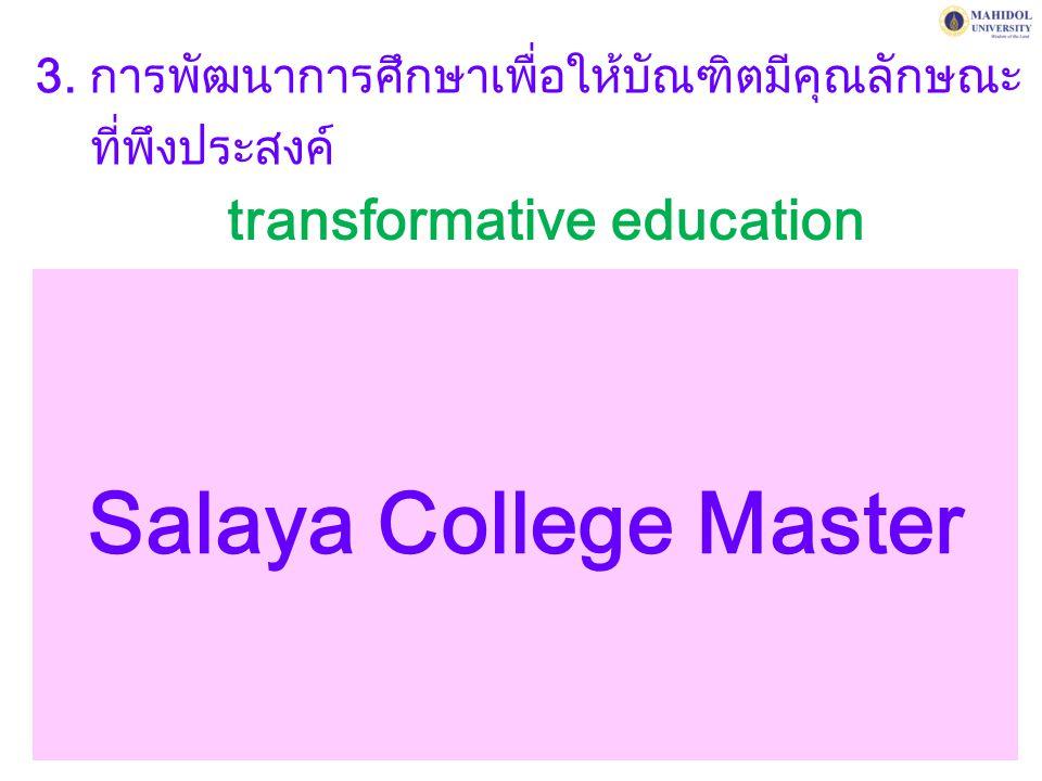 1.มีส่วนร่วมในการกำหนด/ผลักดันนโยบายสาธารณะ 10 แนวทางในการพัฒนามหาวิทยาลัยมหิดล 2. ยกระดับมาตรฐานการวิจัยสู่ระดับโลกและเพิ่มคุณค่าแก่ สังคม 3.การพัฒนา