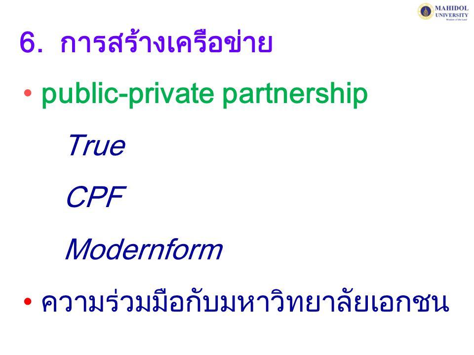 6. การสร้างเครือข่าย • Community linkage - ศาลายา - นครปฐม, กาญจบุรี, นครสวรรค์, อำนาจเจริญ - ชุมชนที่เกี่ยวข้องกับการดำเนินพันธกิจ Value added