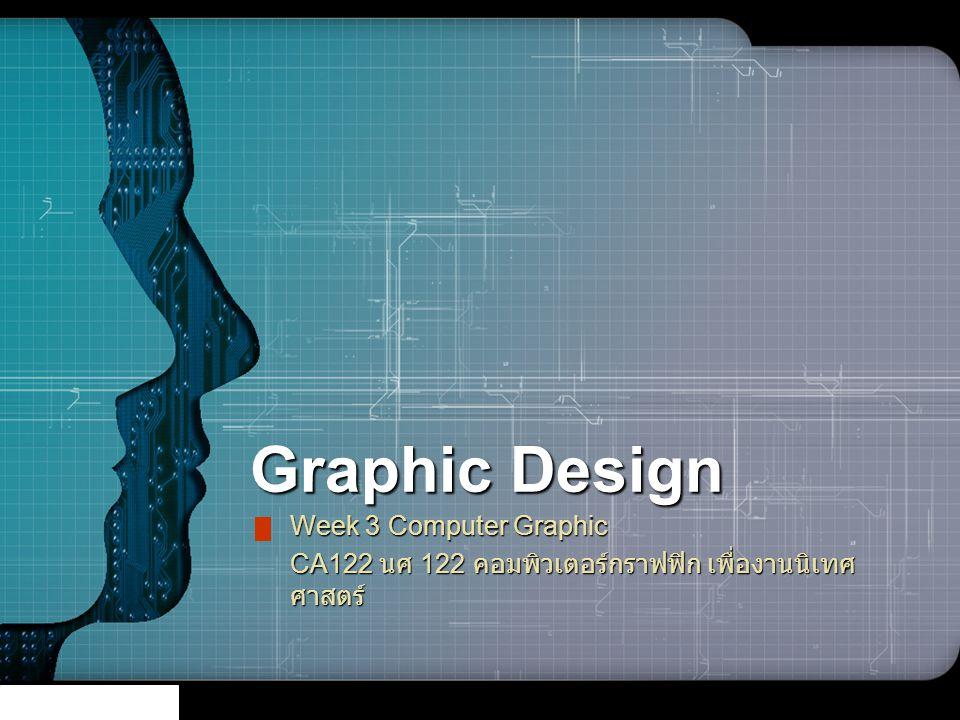 LOGO Graphic Design Week 3 Computer Graphic CA122 นศ 122 คอมพิวเตอร์กราฟฟิก เพื่องานนิเทศ ศาสตร์