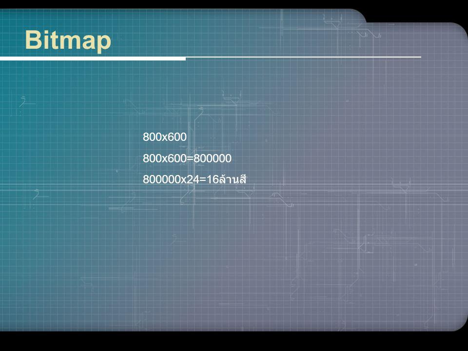 www.themegallery.com Bitmap 800x600 800x600=800000 800000x24=16 ล้านสี