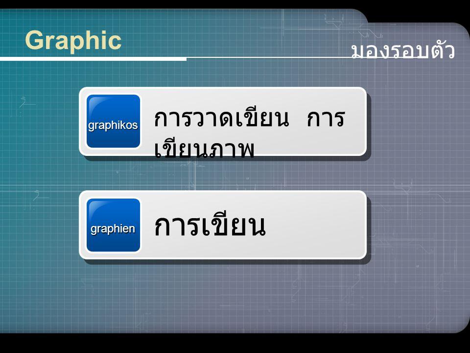 www.themegallery.com Graphic คือ สัญลักษณ์ เครื่องหมาย โล โก้ แผ่นพับ โฆษณา สิ่งพิมพ์ ภาพยนตร์ โทรทัศน์ ฯลฯ คือ ศิลปะอย่างหนึ่งที่แสดงออก ด้วยความคิดอ่านโดยใช้ภาพ เส้น เขียน กราฟ ไดอะแกรม อื่นๆ คือ งานที่ผลิตขึ้นเพื่อแสดง สัญลักษณ์หรือความหมาย ของสิ่งหนึ่งให้คนเห็นความ จริง ความคิด มองรอบตัว