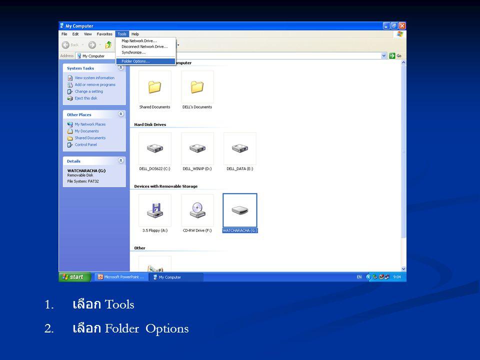 1. เลือก Tools 2. เลือก Folder Options