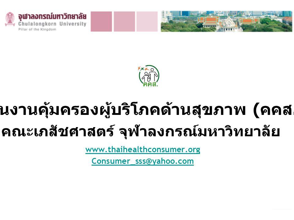 www.thaihealthconsumer.org Consumer_sss@yahoo.com แผนงานคุ้มครองผู้บริโภคด้านสุขภาพ ( คคส.) คณะเภสัชศาสตร์ จุฬาลงกรณ์มหาวิทยาลัย