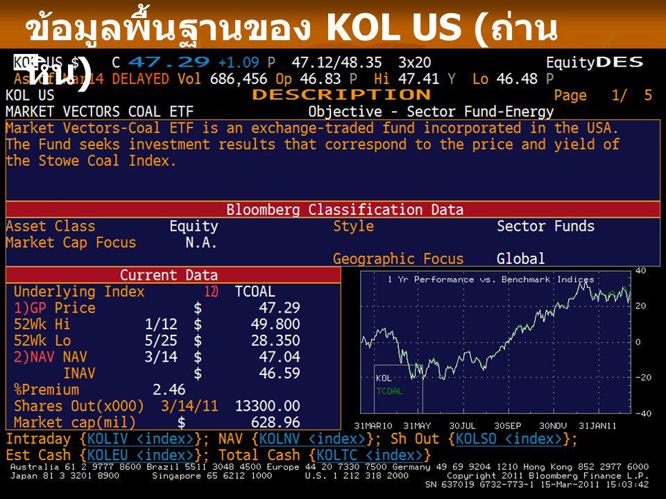 ข้อมูลพื้นฐานของ KOL US ( ถ่าน หิน )