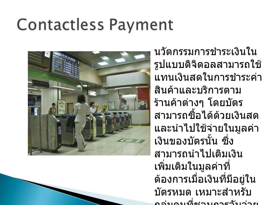 นวัตกรรมการชำระเงินใน รูปแบบดิจิตอลสามารถใช้ แทนเงินสดในการชำระค่า สินค้าและบริการตาม ร้านค้าต่างๆ โดยบัตร สามารถซื้อได้ด้วยเงินสด และนำไปใช้จ่ายในมูล