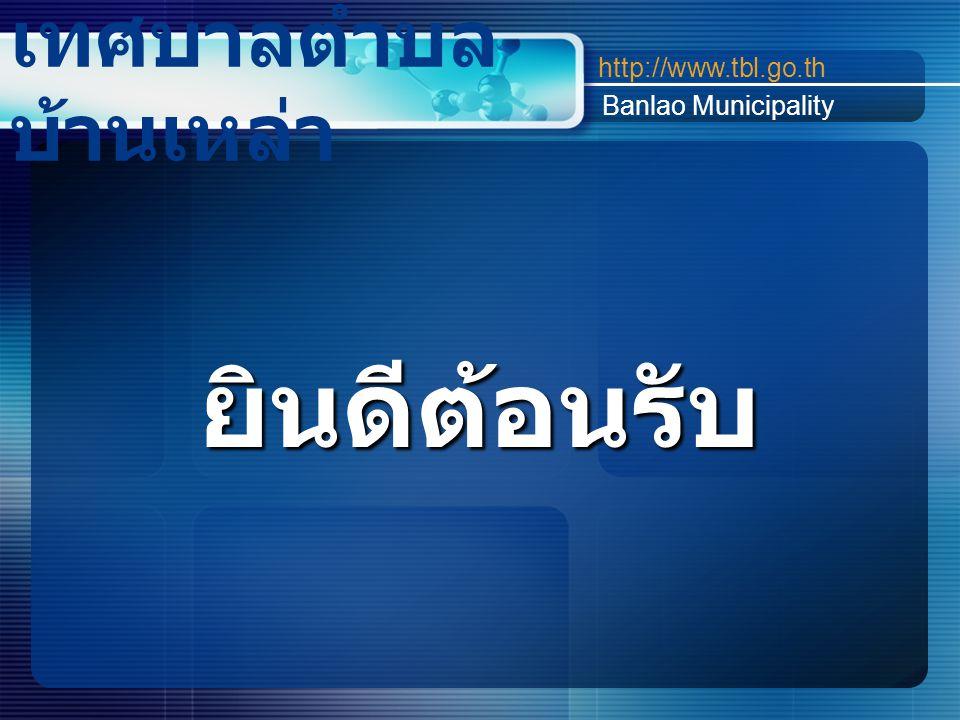 เทศบาลตำบล บ้านเหล่า http://www.tbl.go.th Banlao Municipality ยินดีต้อนรับ