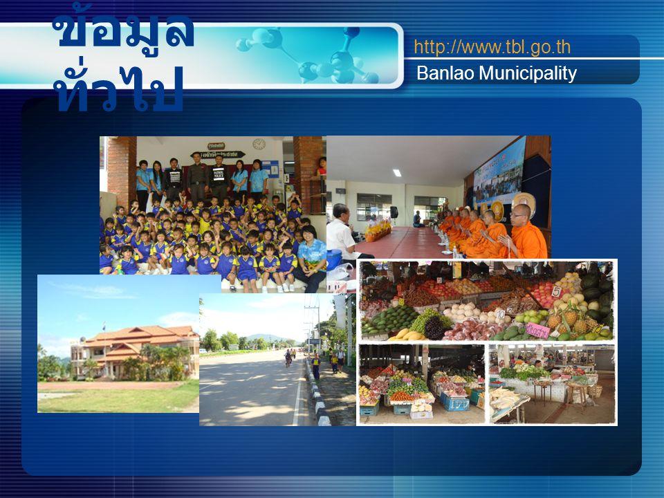 ข้อมูล ทั่วไป http://www.tbl.go.th Banlao Municipality