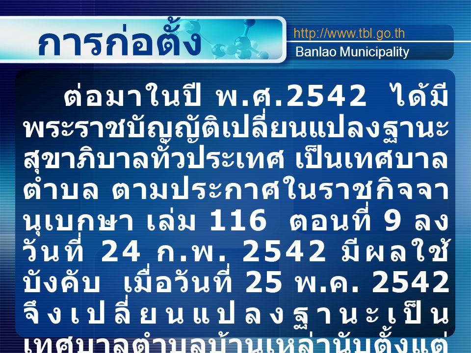 การก่อตั้ง http://www.tbl.go.th Banlao Municipality ต่อมาในปี พ.