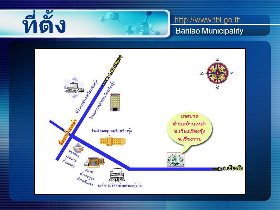 ที่ตั้ง http://www.tbl.go.th Banlao Municipality
