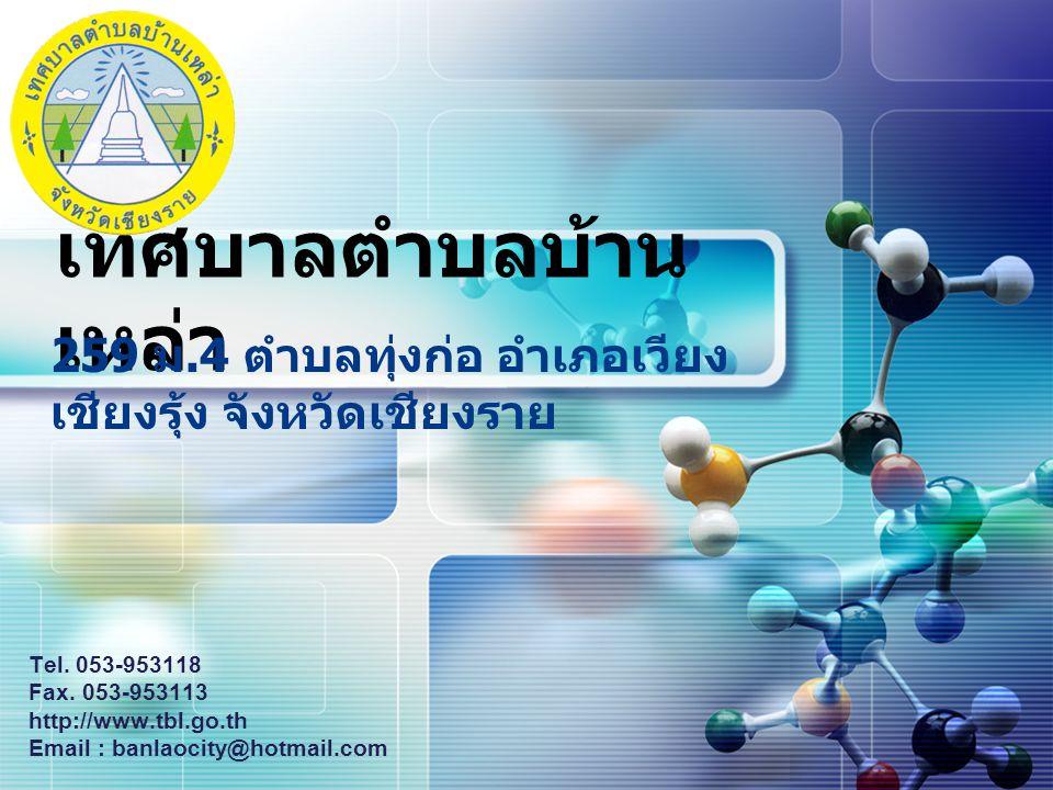 คณะผู้บริหาร http://www.tbl.go.th Banlao Municipality