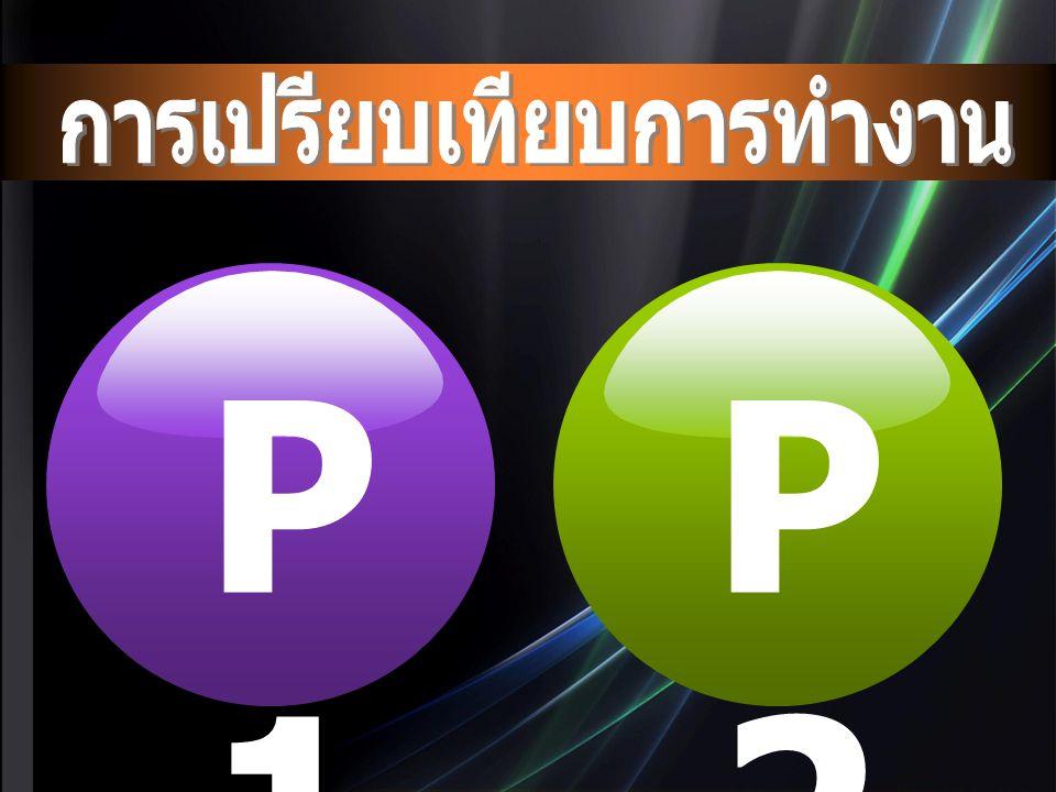 P1P1 P2P2