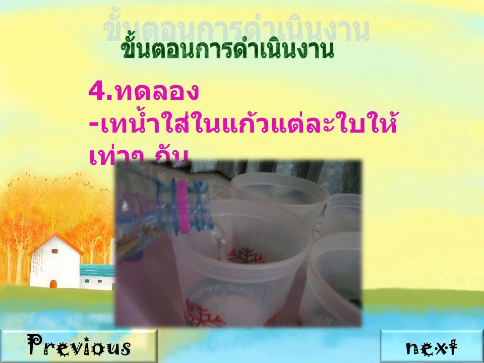 4. ทดลอง - เทน้ำใส่ในแก้วแต่ละใบให้ เท่าๆ กัน Previousnext