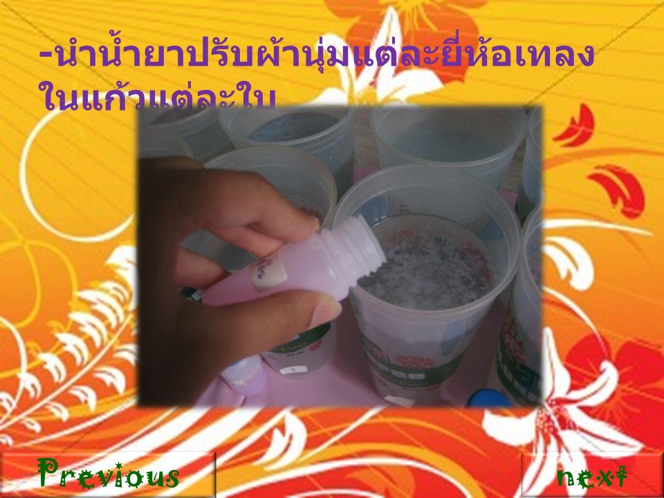 - นำน้ำยาปรับผ้านุ่มแต่ละยี่ห้อเทลง ในแก้วแต่ละใบ Previousnext