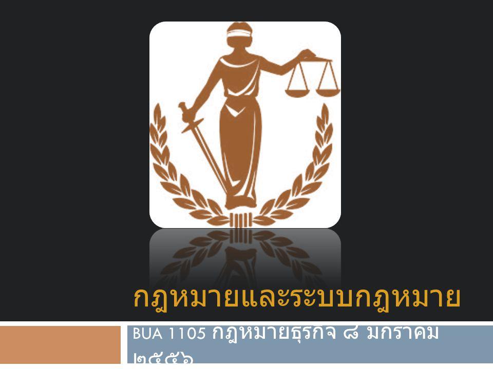 กฎหมายและระบบกฎหมาย BUA 1105 กฎหมายธุรกิจ ๘ มกราคม ๒๕๕๖