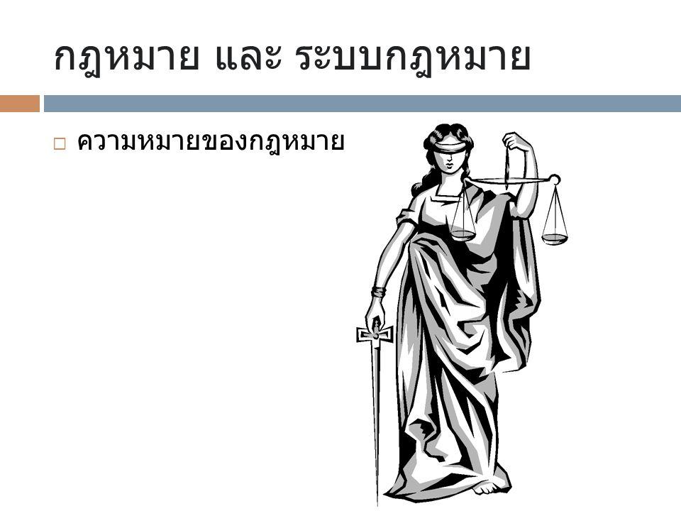 กฎหมาย และ ระบบกฎหมาย  ความหมายของกฎหมาย ?
