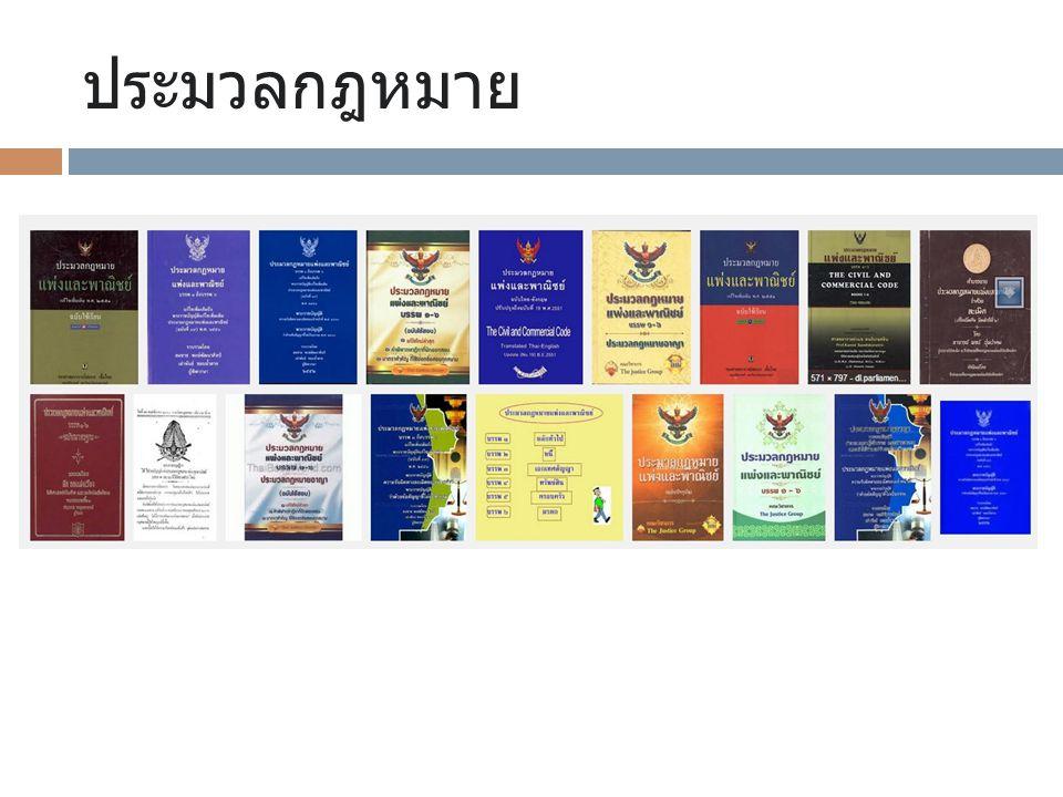 แหล่ง download กฎหมาย Online  http://www.krisdika.go.th/wps/portal/generalhttp://www.krisdika.go.th/wps/portal/general