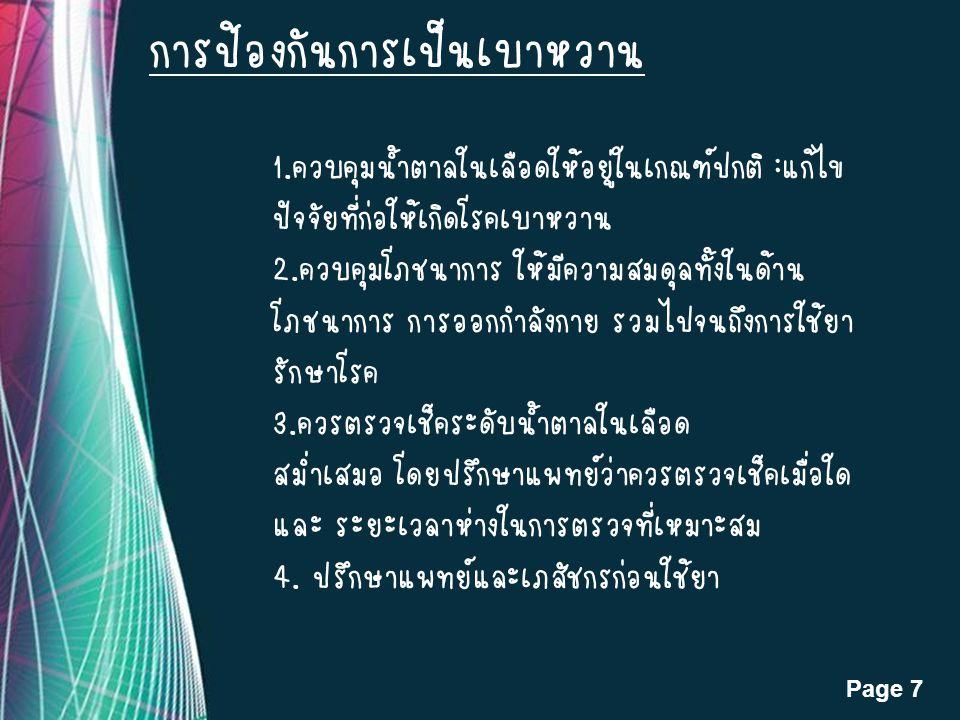 Free Powerpoint Templates Page 27 www.netterimages.com www.thaidiabetes.blogspot.com www.clinic.worldmedic.com www.ncp-nursingcareplans.blogspot.com บรรณานุกรม