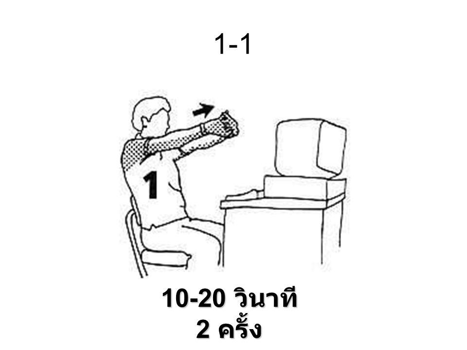1-1 10-20 วินาที 2 ครั้ง