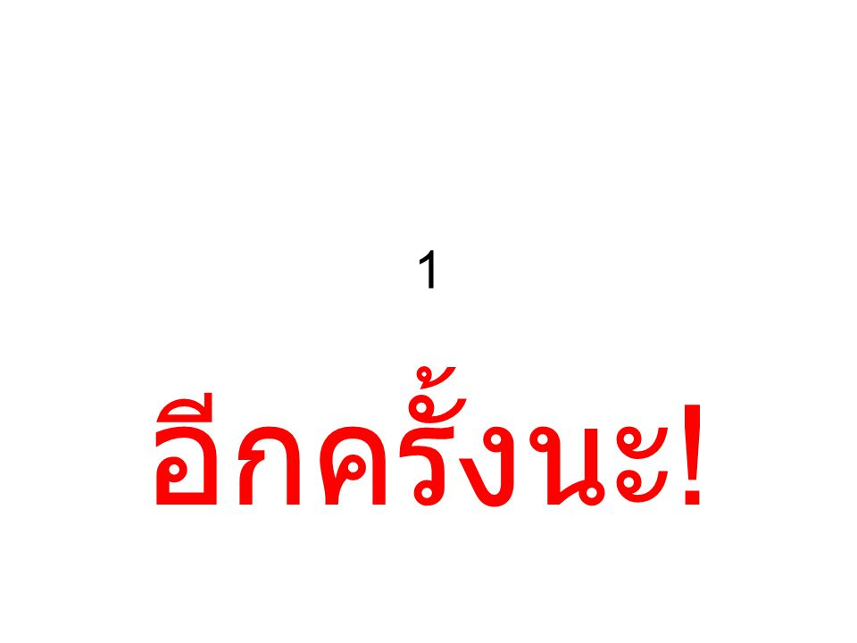 1 อีกครั้งนะ !