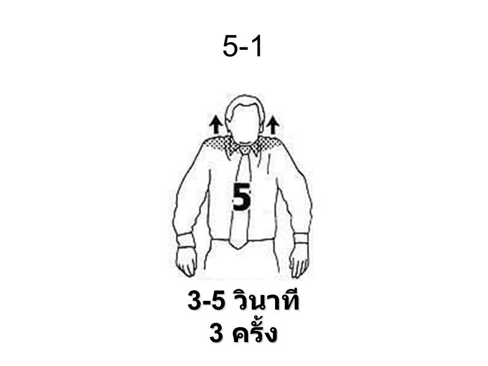 5-1 3-5 วินาที 3 ครั้ง