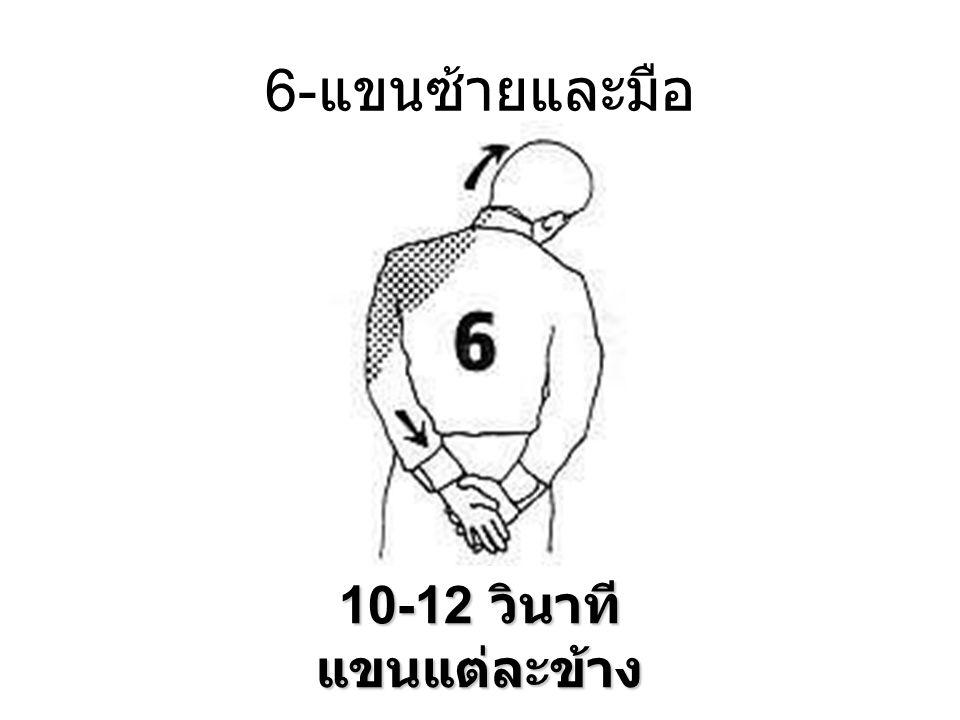 6- แขนซ้ายและมือ 10-12 วินาที แขนแต่ละข้าง