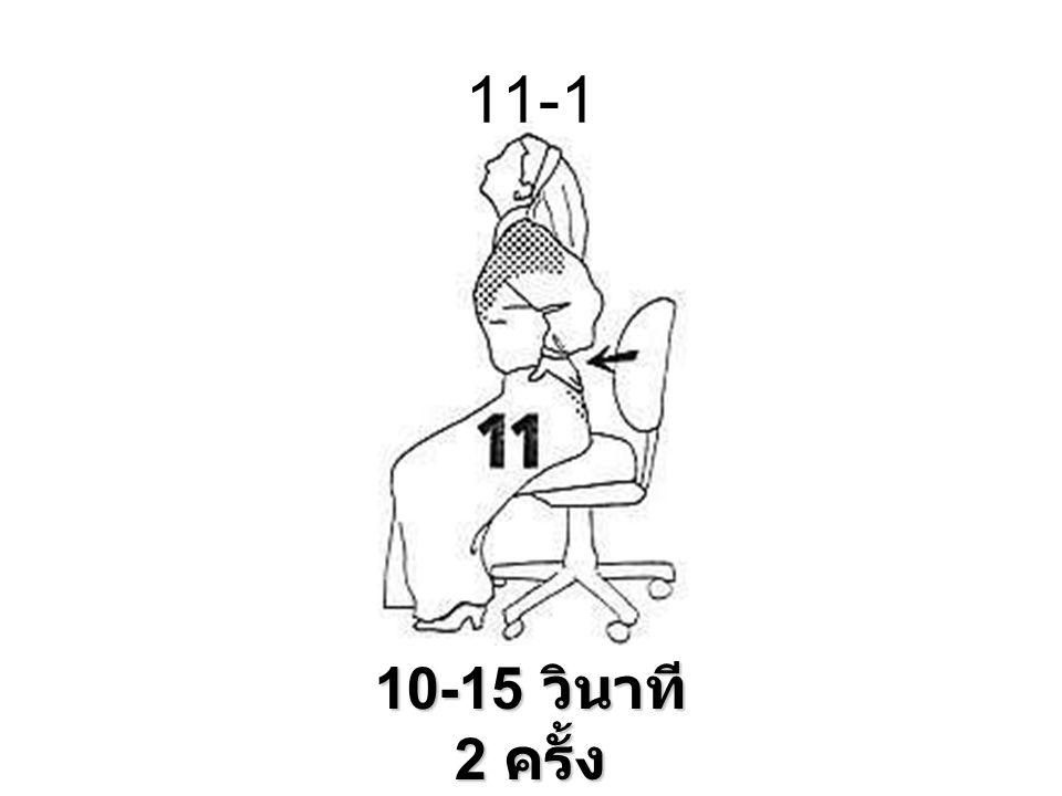 11-1 10-15 วินาที 2 ครั้ง