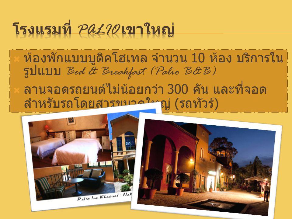 นอกจากนี้ยังมีพื้นที่พักผ่อนหย่อนใจ ได้แก่ สวนหย่อม น้ำพุ ลานอเนกประสงค์สำหรับจัดการ แสดงหรือดนตรี ห้องแสดงสินค้าหรือนิทรรศการ แต่ ถ้าอยากเต็มอิ่มกับ