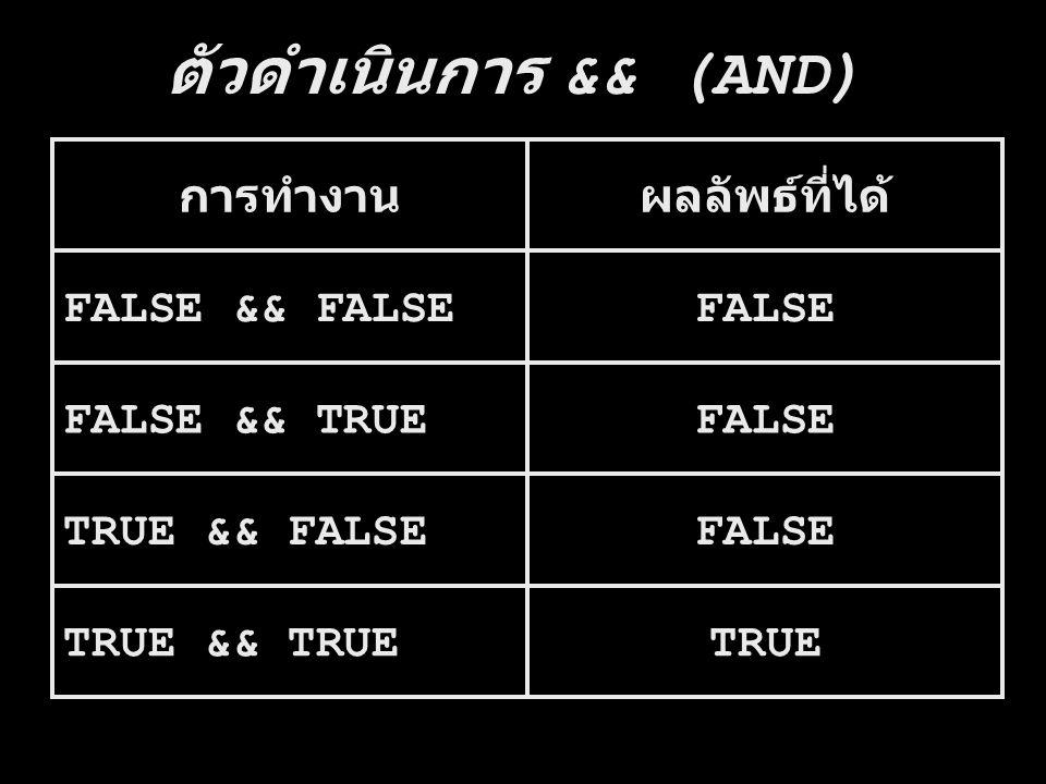 ตัวดำเนินการ && (AND) การทำงานผลลัพธ์ที่ได้ FALSE && FALSEFALSE FALSE && TRUEFALSE TRUE && FALSEFALSE TRUE && TRUETRUE