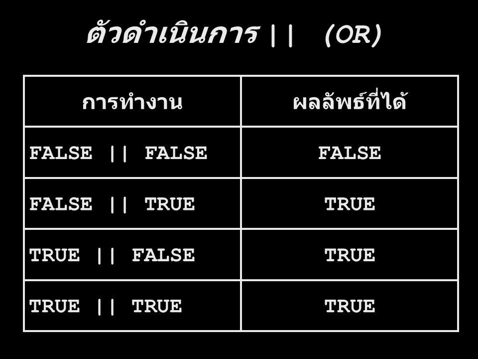 ตัวดำเนินการ || (OR) การทำงานผลลัพธ์ที่ได้ FALSE || FALSEFALSE FALSE || TRUETRUE TRUE || FALSETRUE TRUE || TRUETRUE