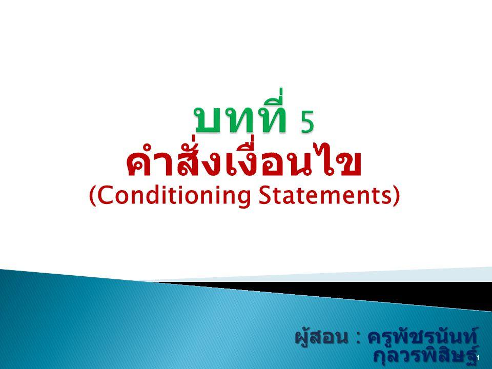 คำสั่งเงื่อนไข (Conditioning Statements) 1 ผู้สอน : ครูพัชรนันท์ กุลวรพิสิษฐ์