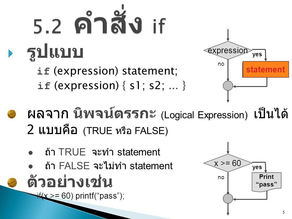 รูปแบบ if (expression) statement; if (expression) { s1; s2;...