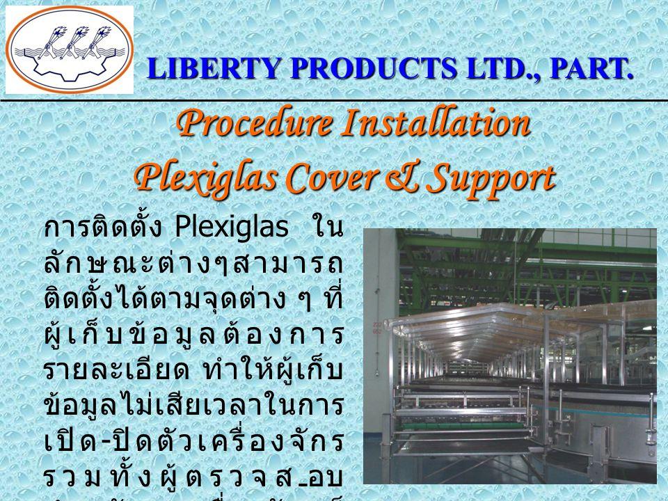 Procedure Installation Plexiglas Cover & Support การติดตั้ง Plexiglas ใน ลักษณะต่างๆสามารถ ติดตั้งได้ตามจุดต่าง ๆ ที่ ผู้เก็บข้อมูลต้องการ รายละเอียด