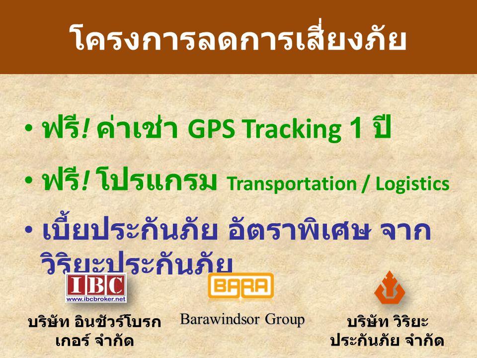 โครงการลดการเสี่ยงภัย • ฟรี ! โปรแกรม Transportation / Logistics • เบี้ยประกันภัย อัตราพิเศษ จาก วิริยะประกันภัย • ฟรี ! ค่าเช่า GPS Tracking 1 ปี บริ