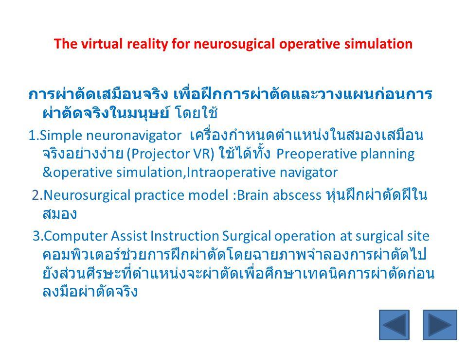 The virtual reality for neurosugical operative simulation การผ่าตัดเสมือนจริง เพื่อฝึกการผ่าตัดและวางแผนก่อนการ ผ่าตัดจริงในมนุษย์ โดยใช้ 1.Simple neu
