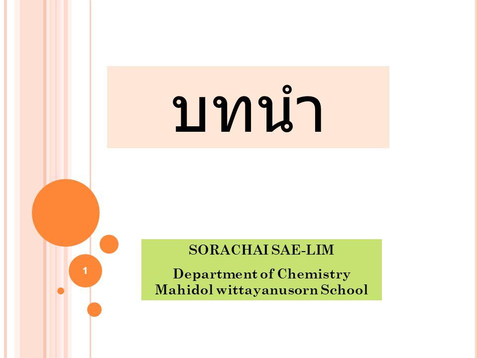 1 บทนำ SORACHAI SAE-LIM Department of Chemistry Mahidol wittayanusorn School