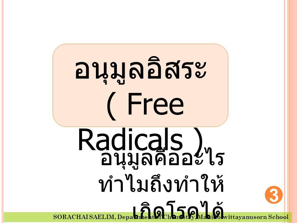 3 SORACHAI SAELIM, Department of Chemistry, Mahidolwittayanusorn School อนุมูลอิสระ ( Free Radicals ) อนุมูลคืออะไร ทำไมถึงทำให้ เกิดโรคได้