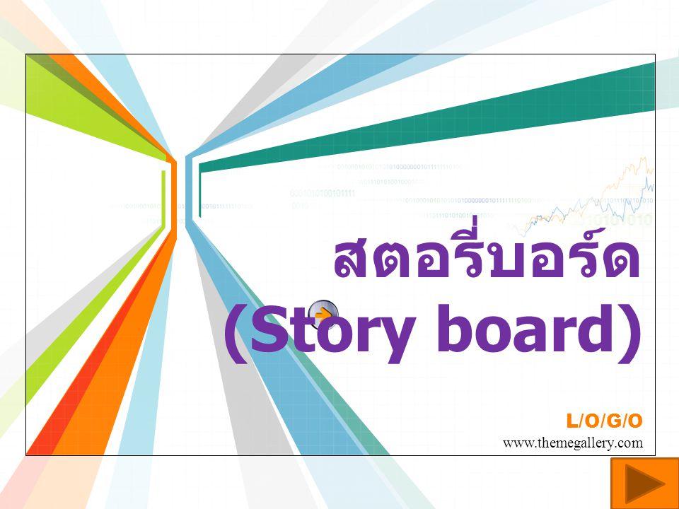 • สตอรี่บอร์ด (Story Board) คือ การ เขียนกรอบแสดงเรื่องราวที่สมบูรณ์ ของภาพยนตร์หรือหนังแต่ละเรื่อง เป็น การสร้างภาพให้เห็นลำดับขั้นตอนตาม เนื้อเรื่องที่ต้องการ โดยเฉพาะ ภาพเคลื่อนไหว • รายละเอียดที่ควรมีใน Storyboard ได้แก่ คำอธิบายแต่ละสื่อที่ใช้ ( ข้อความ รูปภาพ ภาพเคลื่อนไหว เสียง วีดิโอ )